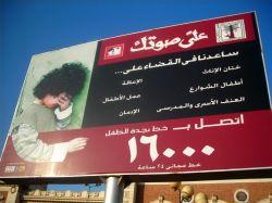 Campagne nationale contre la maltraitance chez l'enfant